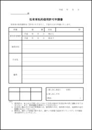 社有車私的借用許可申請書 027