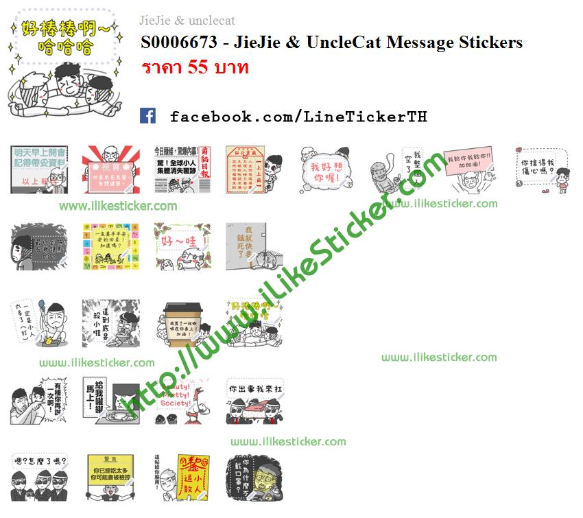 JieJie & UncleCat Message Stickers