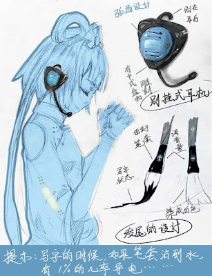yayin gongyu vocaloid china