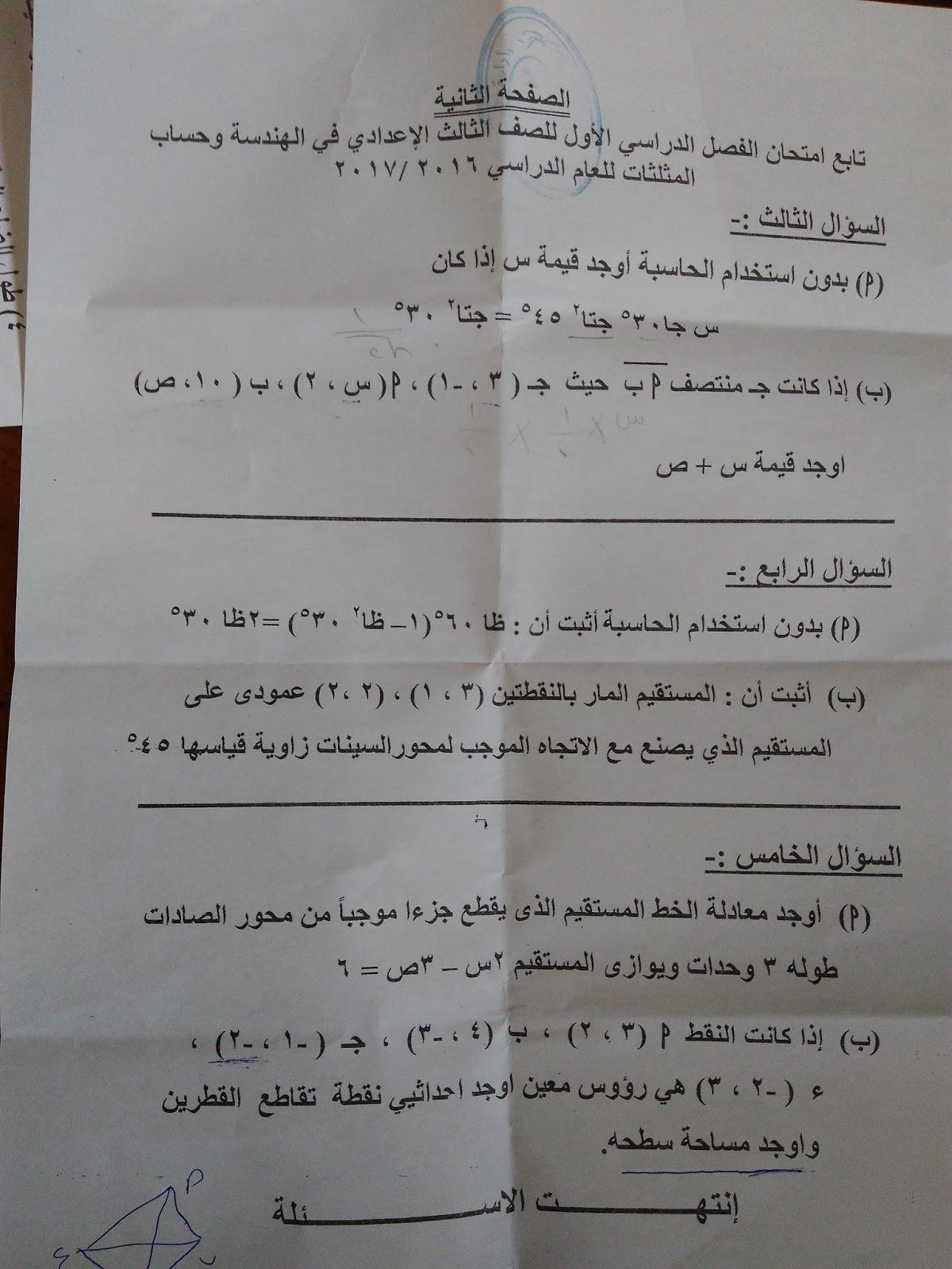 اختبار نصف العام الرسمى فى الهندسه محافظة الفيوم الصف الثالث الاعدادي الترم الاول