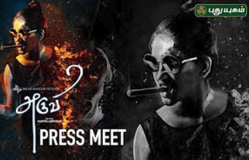 Aruvi Movie Team Press Meet | Arun Prabu | Bindhu Malini