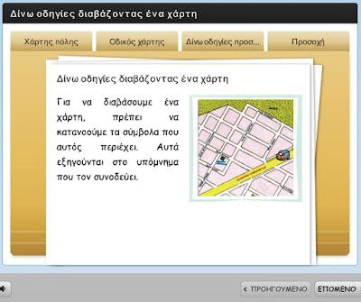 http://atheo.gr/yliko/zp/odigiesxarti/interaction.html