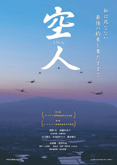 Sinopsis Ku-jin / 空人 (2016) - Film Jepang