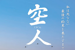 Ku-jin / 空人 (2016) - Japanese Movie