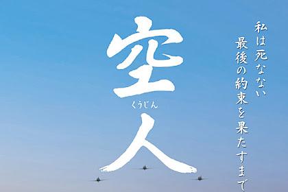 Sinopsis Ku-jin / 空人 (2016) - Japanese Movie