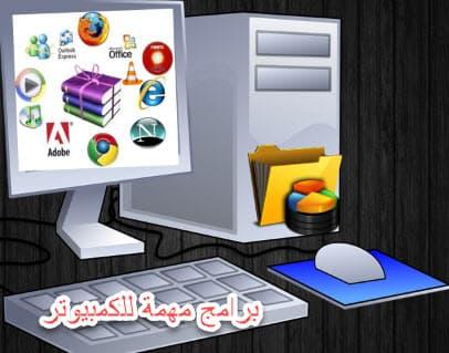 اهم برامج كمبيوتر,برامج كمبيوتر مهمة,برامج الكمبيوتر اساسية,برامج مجانية للكمبيوتر,برامج بعد فورمات للكمبيوتر