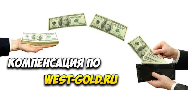 Компенсация по west-gold.ru