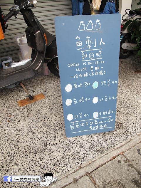IMG 0479 - 【台中美食】魚刺人   位於忠信市場超人氣雞蛋糕   媽呀! 店家把好幾塊乳酪塊塞在雞蛋糕裡面啦!!!!   雞蛋糕   創意料理   超人氣   熱血台中   台中美食