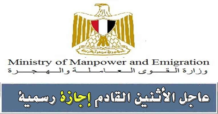 الأثنين اجازة رسمية لجميع العاملين بالدولة بمناسبة عيد ثورة 23 يوليو