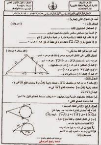 امتحان الأول الثانوى – هندسة 2015 المنهاج المصري امت%D