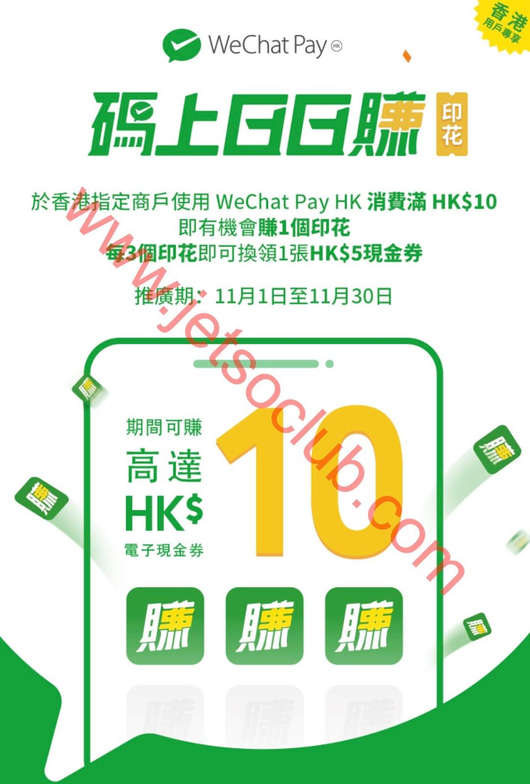 WeChat Pay HK:碼上日日賺印花 高達$10電子現金券(至30/11) ( Jetso Club 著數俱樂部 )