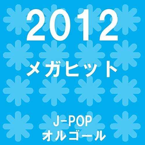 [Album] オルゴールサウンド J-POP – メガヒット 2012 オルゴール作品集 (2015.06.10/MP3/RAR)