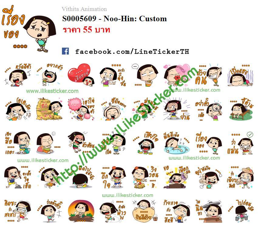 Noo-Hin: Custom