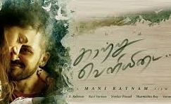 Watch Kaatru Veliyidai (2017) DVDScr Tamil Full Movie Watch Online Free Download