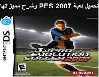 تحميل لعبة PES 2007 وشرح مميزاتها