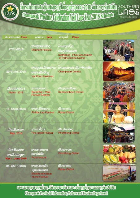 Visit Laos Year 2018 - Event Schedules - Champassak