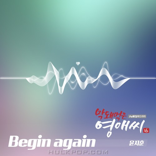 Yoon Ji Hun – Rude Miss Young A Season 16 OST Part.17