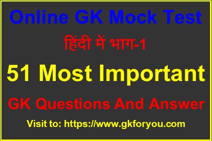 Online GK Mock Test in HIndi -1