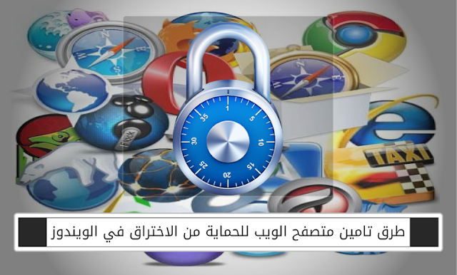 Ways-to-secure-web-browser-to-protect-against-penetration-in-Windows