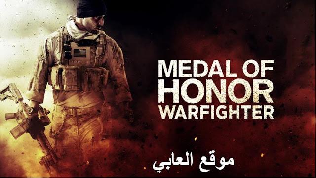 تحميل لعبة ميدل اوف هونر Medal OF Honor 2018 برابط مباشر مضغوطة