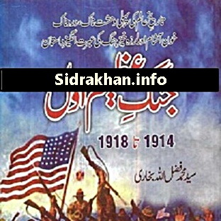 World War I Tareekhi Urdu Book