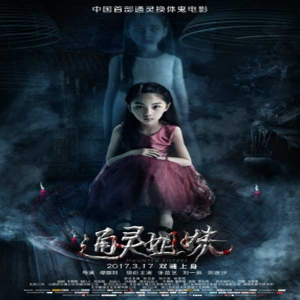 Haunted Sisters, Haunted Sisters Synopsis, Haunted Sisters Trailer, Haunted Sisters Review, Poster Haunted Sisters