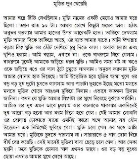 bangla college choti
