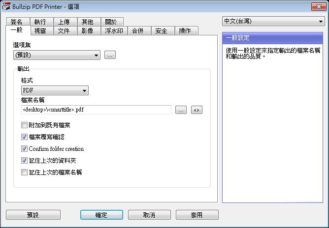 BullZip PDF Printer Download,免費PDF製作軟體推薦下載,可將檔案轉檔為PDF及圖片(PNG、JPEG、BMP)