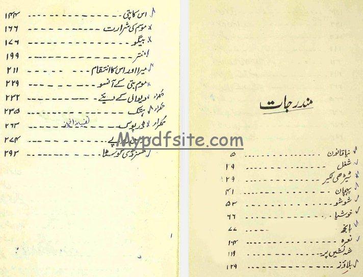 banjh book