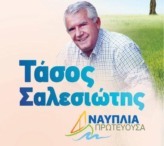 """""""Ναυπλία Πρωτεύουσα"""": Το ψηφοδέλτιό μας περιλαμβάνει άτομα με γνώσεις, εμπειρία και καθαρότητα"""