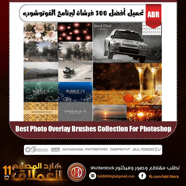 Best Photo Overlay Brushes Collection For Photoshop | أفضل 300 فرشاة لبرنامج الفوتوشوب