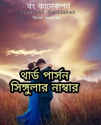 Bangla Golpo - Bengali story