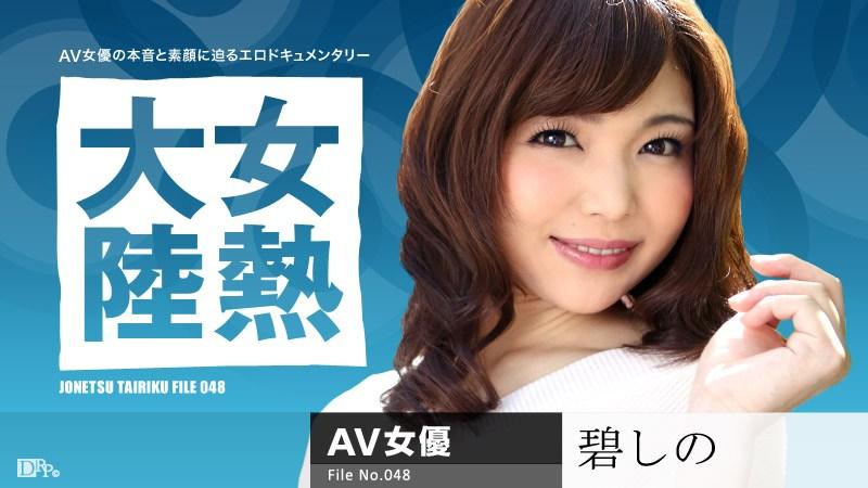 Watch Porn 061716-187 Shino Aoi