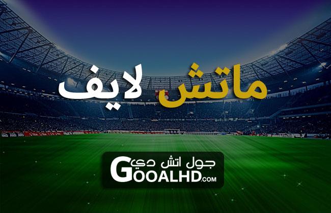 موقع ماتش لايف | بث مباشر لايف مباريات اليوم | match live | Match Live
