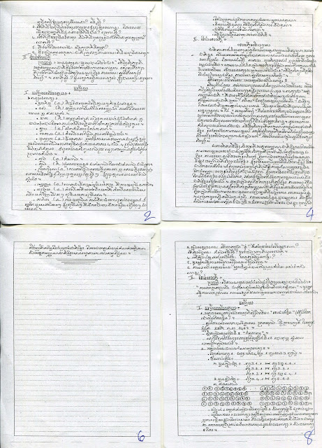 Personal Notes: Grade 12, August 05, 2013: Khmer
