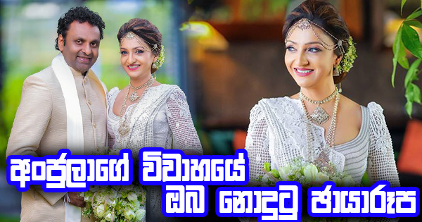 Anjula Rajapaksha Wedding Photos