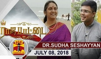 Rajapattai 08-07-2018 Exclusive Interview with Doctor Sudha Seshayyan | Thanthi Tv