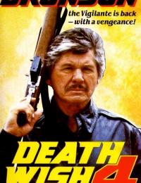 Death Wish 4: The Crackdown | Bmovies