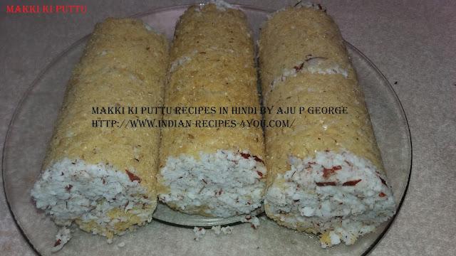 http://www.indian-recipes-4you.com/2017/04/makki-ki-puttu-recipes-in-hindi-by-aju.html