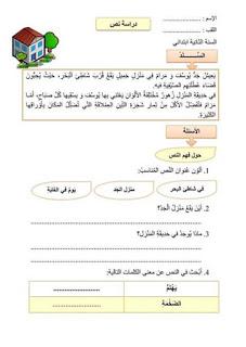 اختبارا مقترحا للسنة الثانية الفصل 6.jpg