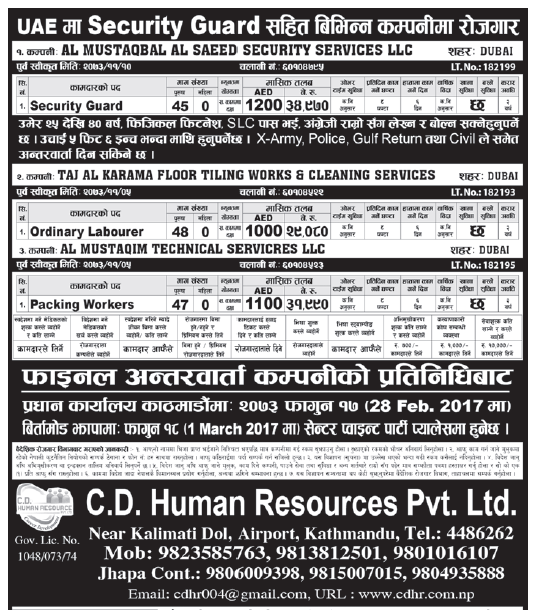 Jobs in UAE for Nepali, Salary Rs 34.970