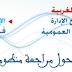 استطلاع رأي حول إصلاح الوظيفة العمومية بالمغرب