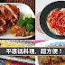 用平底锅做料理,超方便!10个食谱供你参考哦!