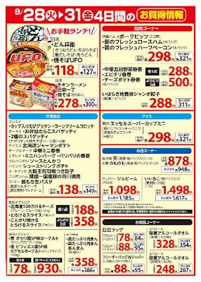 【PR】フードスクエア/越谷ツインシティ店のチラシ8月28日号