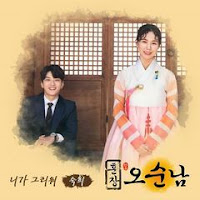 Teacher Oh Soon Nam ost