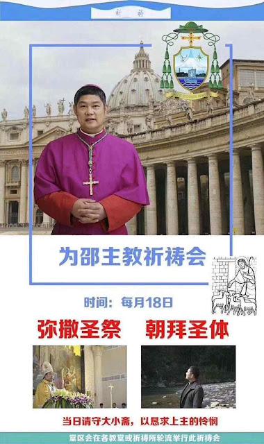 Poster pede orações por Mons Pedro Shao Zhumin, bispo de Wenzhou sequestrado
