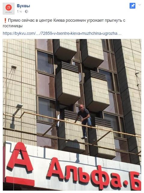 Россиянин угрожал в Киеве, что прыгнет с гостинницы