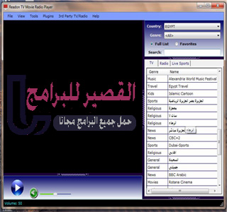 شرح Readon TV Movie Radio Player