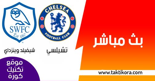 مشاهدة مباراة تشيلسي وشيفيلد وينزداي بث مباشر لايف 27-01-2019 كأس الإتحاد الإنجليزي
