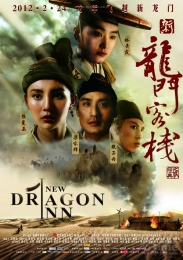 Dragon Inn | Bmovies
